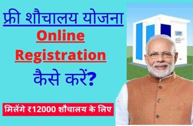 Sauchalay Online Registration Form 2020 | Swachh Bharat Mission Toilet Form